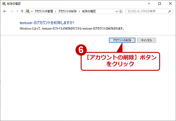 [コントロールパネル]の[ユーザーアカウント]で同時削除する(5)