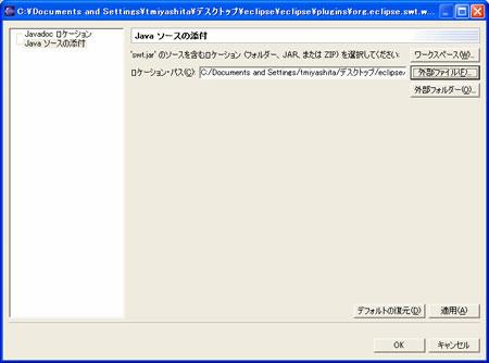画面 Java ソースの添付