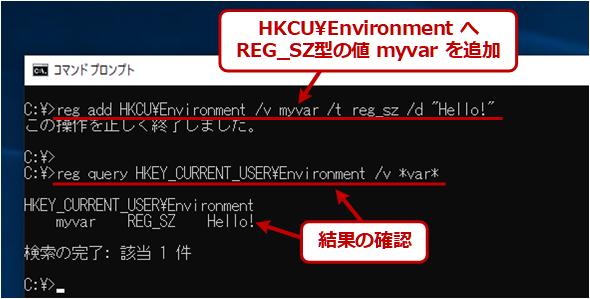 環境変数myvarに値をセットする例