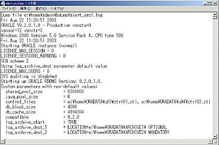 画面1 PFILEは、テキスト・ファイルのため、エディタで変更できる