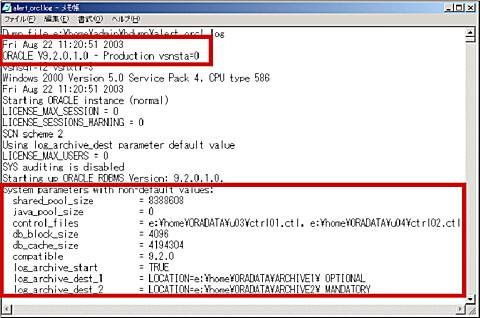 画面3 アラートファイルの例。アラートファイルにはデータベースの起動・停止時刻や、初期化パラメータで指定したパラメータ値などが記録される。また、内部エラーやブロックの破損エラーなどもアラートファイルに記録される