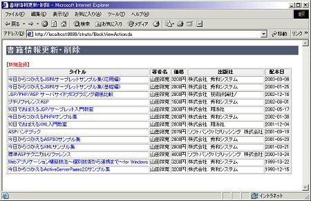 今回扱うサンプル(データベースサーバで管理された書籍情報を一覧表示)