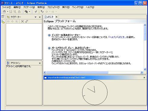 画面15 1秒に1回秒針が動くアナログ時計が表示される