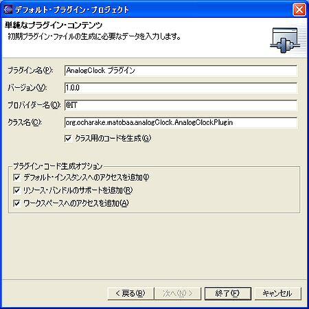 画面4 プラグイン生成に必要な情報を入力