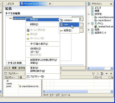 画面8 「org.eclipse.ui.views」を右クリックし、[新規]→[View]を選択