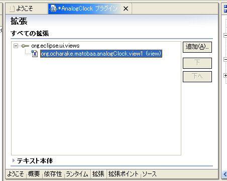 画面9 「org.ocharake.matobaa.analogClock.view1」というエレメントが追加される