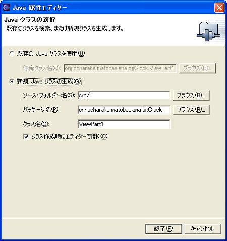 画面10 [新規Javaクラスの生成]を選択し[終了]をクリック