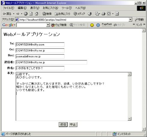 画面1 画面上から入力された内容をメール送信