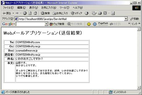 画面2 メール送信結果画面
