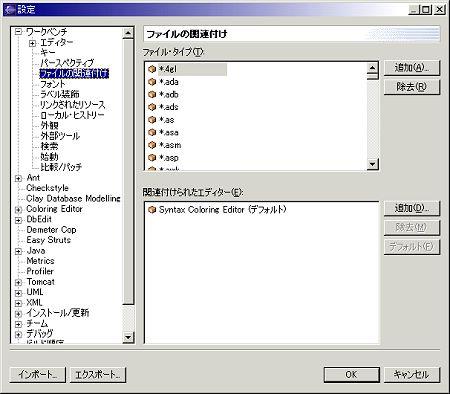 「ファイルの関連付け」の設定