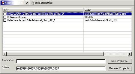Property Editorによるプロパティ情報の入力