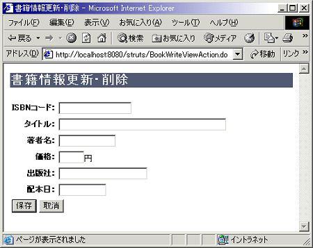 空欄の登録用画面が表示される