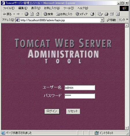 Tomcat Administartorの認証ダイアログ