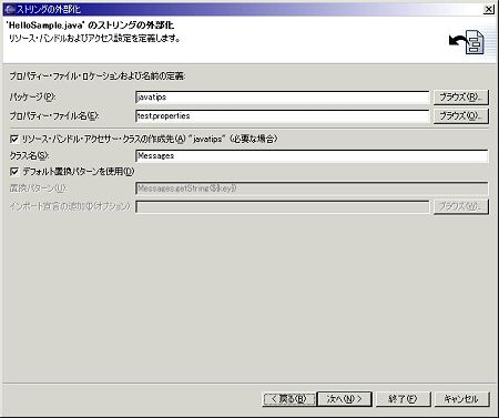 プロパティファイルの設定