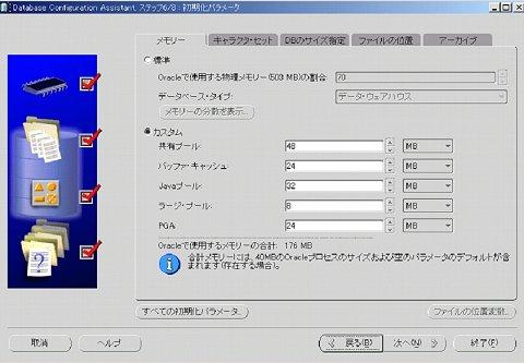 画面1 DBCAの画面。画面をクリックすると拡大して表示されます