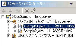 パッケージ・エクスプローラーによる編集ファイルの確認