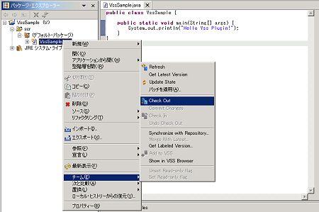 VSS関連の操作が表示されるコンテキストメニュー