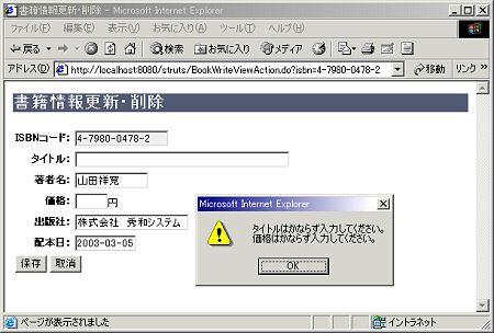 書籍登録・更新アプリケーションに実装された検証機能