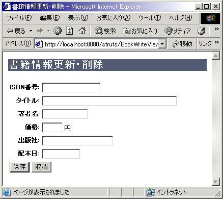 日本語表記の画面