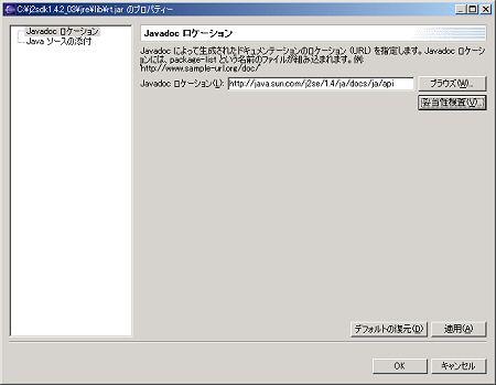 Javadocの配置場所(URL)の指定