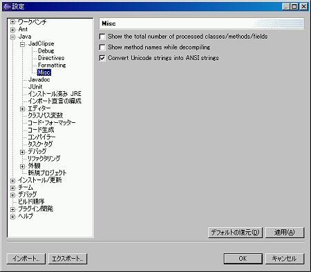 文字列のコード変換の設定