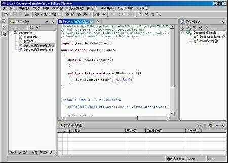 逆コンパイルして得られたソースコードの表示