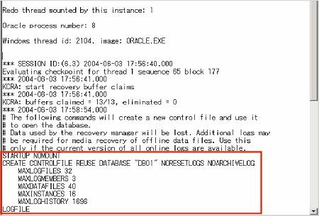 画面1 トレースファイルにバックアップした制御ファイルの内容