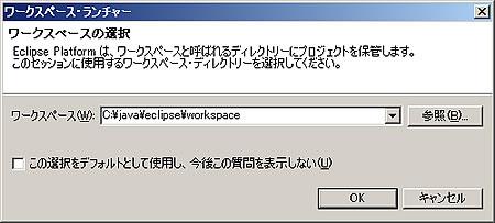 ワークスペース・ランチャー