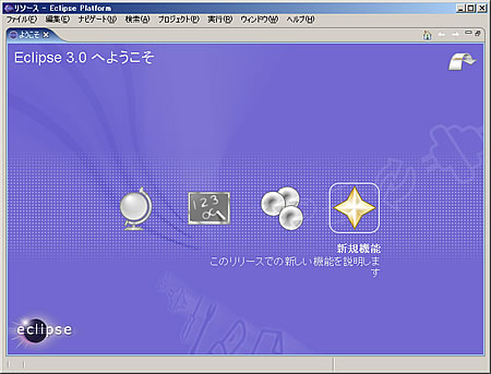 Eclipse 3.0インストール時の初期画面