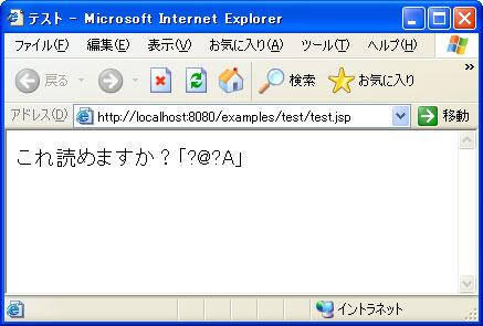 図1 JSPにおけるWindows機種依存文字の文字化け
