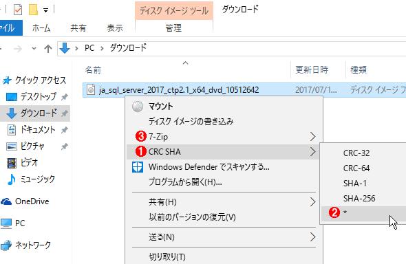 7-Zipでファイルのハッシュ値を確認する