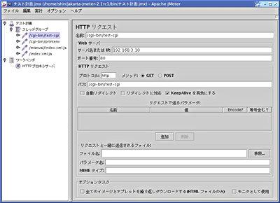 画面3 HTTPリクエストの編集(画面をクリックすると拡大します)