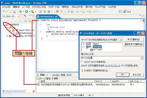 画面6 パッケージビュー、タスクビューの問題表示 (クリックすると拡大表示します)