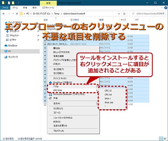 ツールをインストールするとエクスプローラーの右クリックメニューに項目が追加される