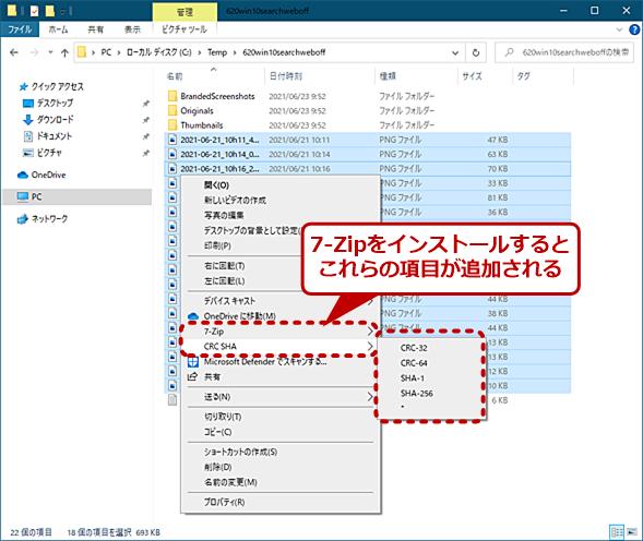 ツールをインストールすると右クリックメニューに項目が追加される(2)