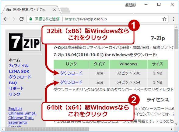 7-Zipのインストーラーをダウンロードする