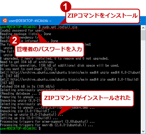 UbuntuのコンソールでZIPコマンドをインストールする