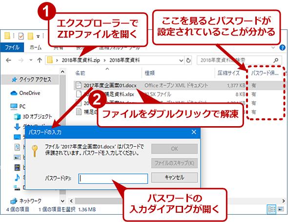 作成したZIPファイルはWindows 10で閲覧可能