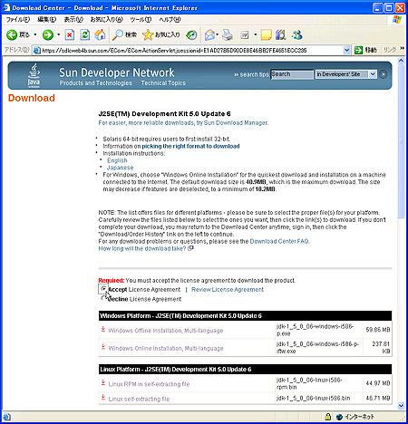図2 「Accept License Agreement(ライセンス契約への同意)」をクリック