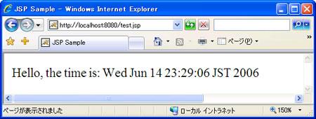 図2 JSPページによる日時の表示例