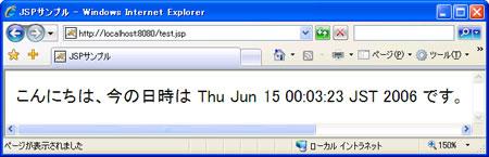 図4 正しく日本語が表示されたJSPページの例