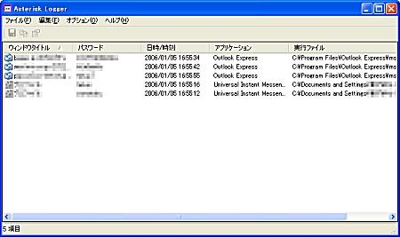 画面3 Asterisk Loggerにその画面で設定されているパスワードが自動的に記録される
