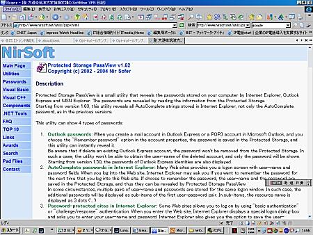 画面1 http://www.nirsoft.net/utils/pspv.htmlのWebサイト