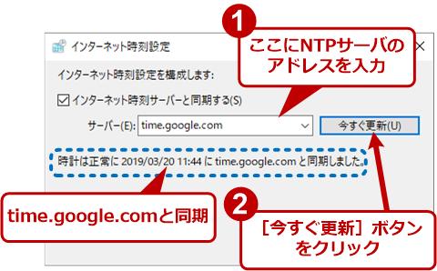 GoogleのPublic NTPサーバ「time.google.com」を指定する