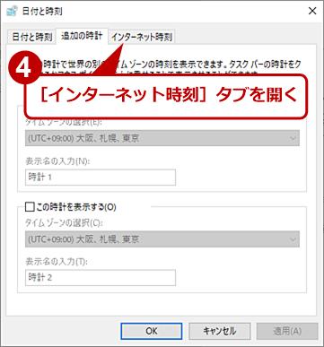 [日付と時刻のプロパティ]ダイアログで設定する方法(2)