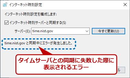 エラーで時刻同期できない場合の対処方法(1)
