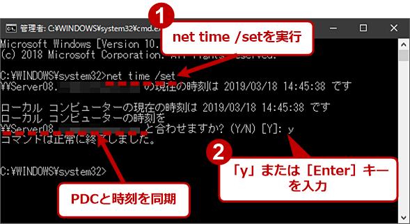 net timeコマンドで設定する