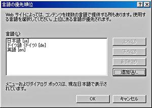 画面1 Internet Explorerの言語切り替え
