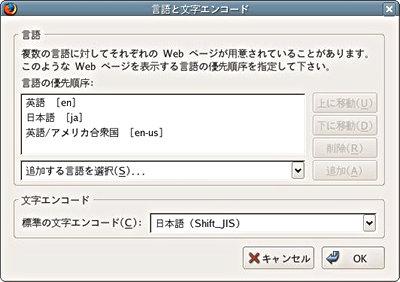 画面2 Firefoxの言語切り替え