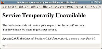 画面6 mod_bwshareによるクライアントへの制限の通知